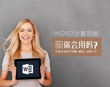 Word计算功能你会用吗 视频教程下载
