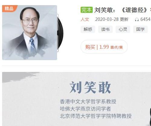 刘笑敢:《道德经》智慧100讲 有声资源下载