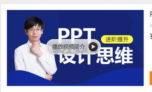 PPT设计思维进阶:准确直观更深刻