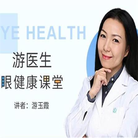 游医生眼健康课堂 网易精品课视频教程下载
