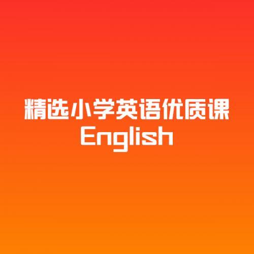 精选小学英语优质课 精品视频教程免费下载