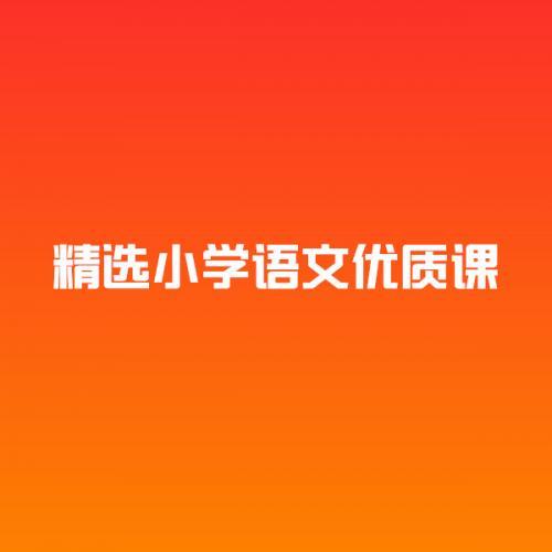 精选小学语文优质课 精品小学视频教程下载