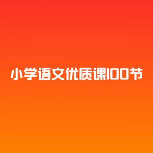 小学语文优质课100节 视频教程免费下载