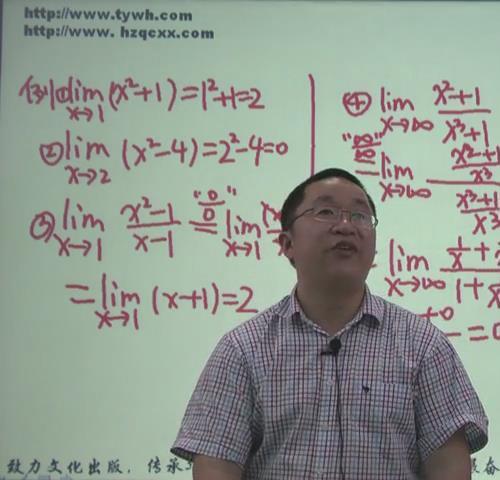 天一高数串讲提高课程 高等数学视频教程下载