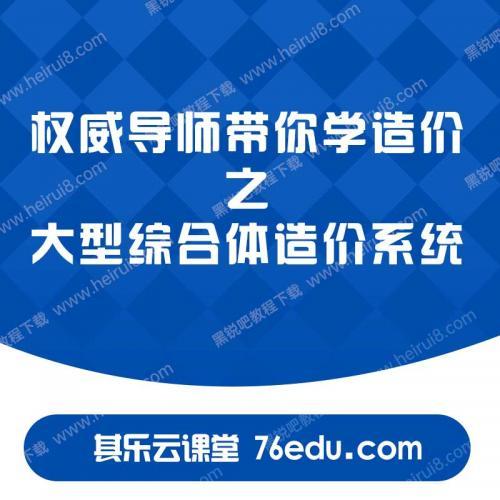 权威导师粽子老师带你学造价之大型综合体造价系统课程 价值1299元