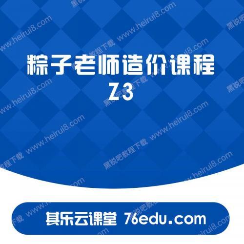 粽子老师造价视频教程Z3系列造价实战综合课 免费造价视频教程下载