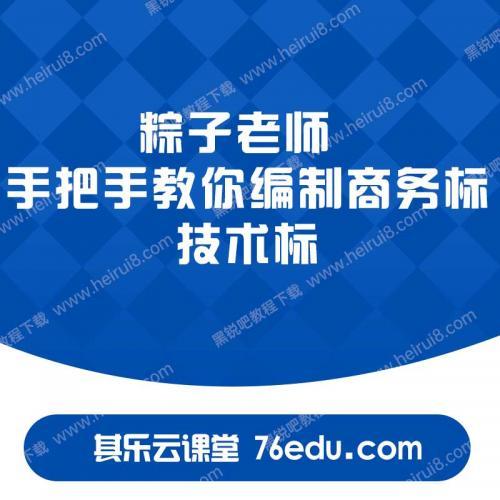粽子老师 手把手教你编制商务标-技术标 免费视频教程下载
