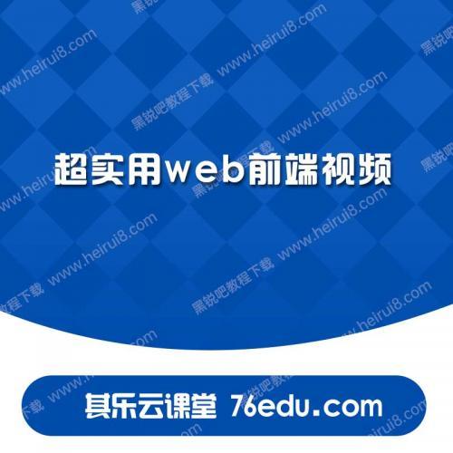 超实用web前端视频教程免费下载 带前端软件资料