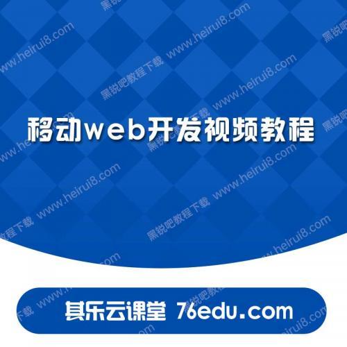 移动web开发视频开发教程 移动开发视频免费下载
