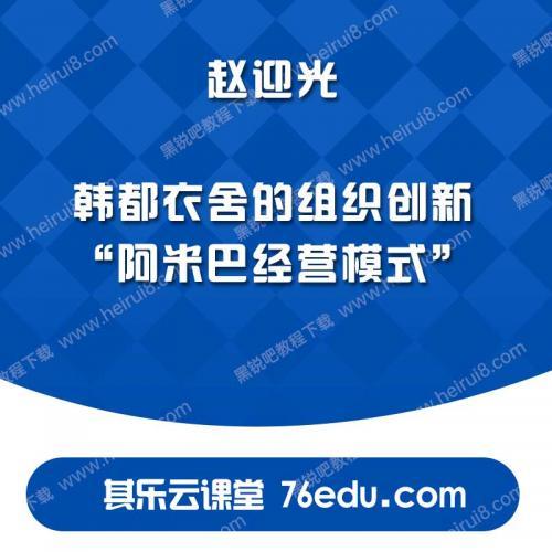 """赵迎光:韩都衣舍的组织创新""""阿米巴经营模式"""""""