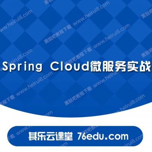 Spring Cloud微服务实战 视频教程下载