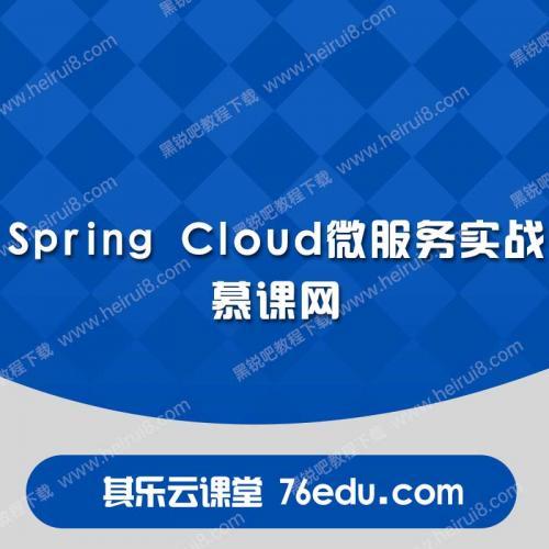 Spring Cloud微服务实战 慕课网精品视频教程下载