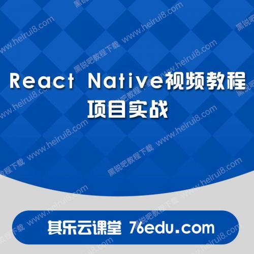 React Native视频教程-项目实战视频教程下载