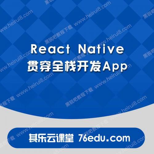 React Native贯穿全栈开发App视频教程下载