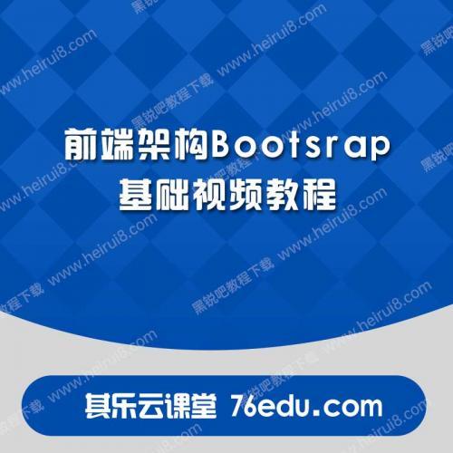 前端架构Bootsrap基础视频教程 尚学堂前端框架开发课程下载