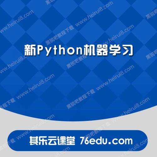 新Python3机器学习课程免费下载 人工智能视频教程