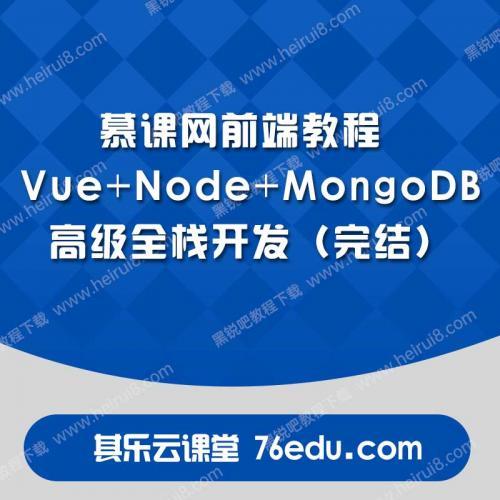 慕课网前端视频教程下载 Vue+Node+MongoDB高级全栈开发(完结)