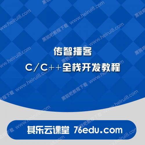 传智播客教程c/c++全栈开发视频教程 带笔记和代码资料 102G