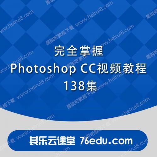 完全掌握#Photoshop CC视频教程 138集 6.07G