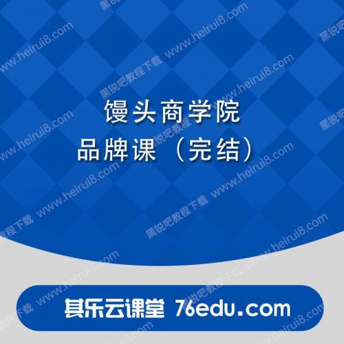 馒头商学院:品牌课(完结) 品牌营销推广课程下载