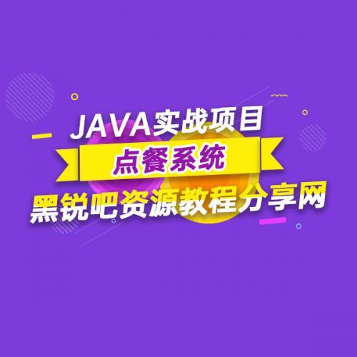 点餐系统 Java项目实战视频教程下载带java源码