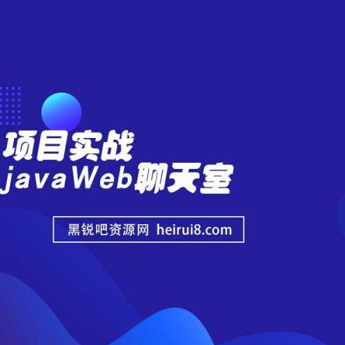 javaWeb聊天室  Java项目实战视频教程下载带java源码