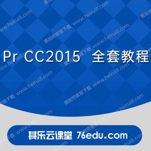 Pr CC2015 全套教程Premiere视频教程免费下载