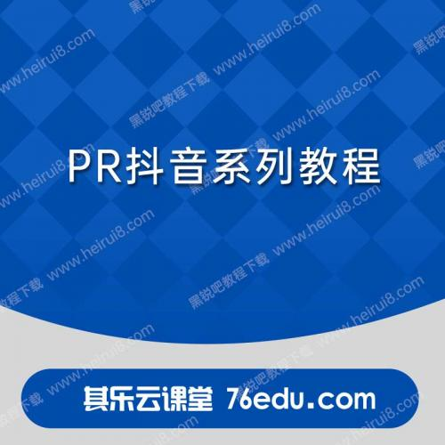 PR抖音系列教程Premiere视频教程免费下载