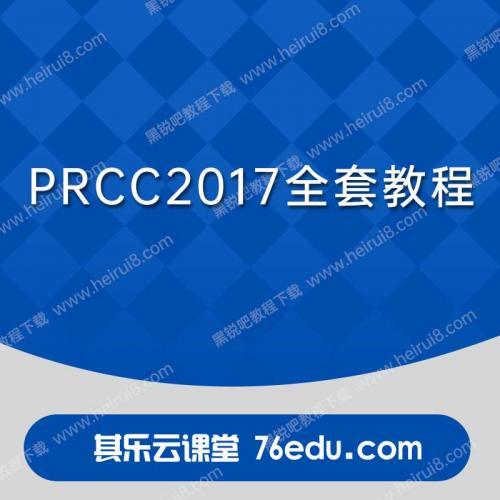 PRCC2017全套教程Premiere视频教程免费下载