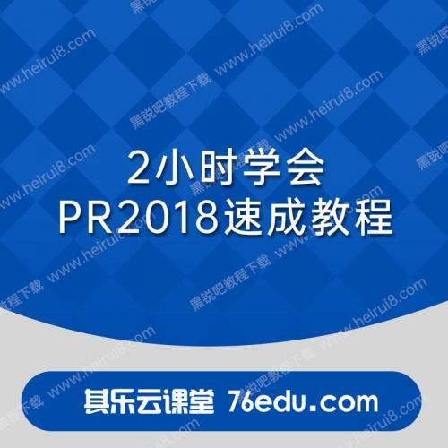 PR2018速成教程(2小时学会)Premiere视频教程免费下载