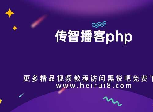 传智播客php编程开发从入门到进阶视频教程免费下载