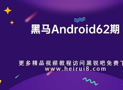 黑马程序员Android62期培训视频教程百度云网盘自学编程课程下载