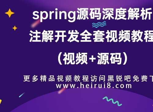 spring源码深度解析+注解开发全套视频教程(视频+源码)Java编程开发项目实战教程