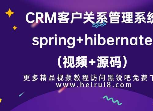 CRM客户关系管理系统spring+hibernate(视频+源码)Java编程开发项目实战教程