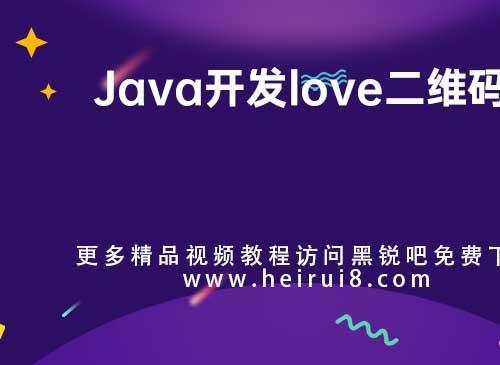 Java开发love二维码Java编程开发项目实战教程