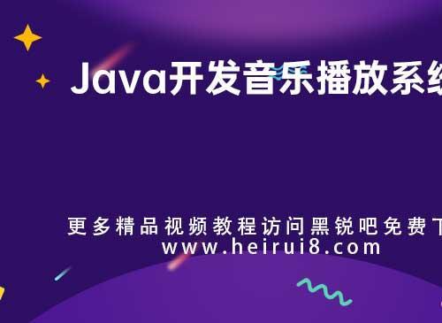 Java开发音乐播放系统Java编程开发项目实战教程
