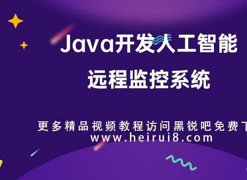 java开发百度云盘web版本Java编程开发项目实战教程自学编程...