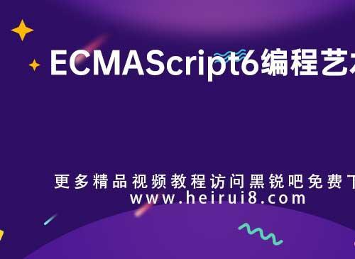 ECMAScript6编程艺术麦子学院前端视频教程