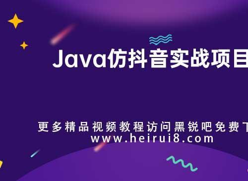 Java仿抖音实战项目短视频小程序开发实战