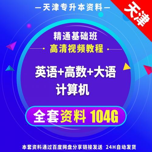 天津专升本视频教程精通教育高数英语计算机培训