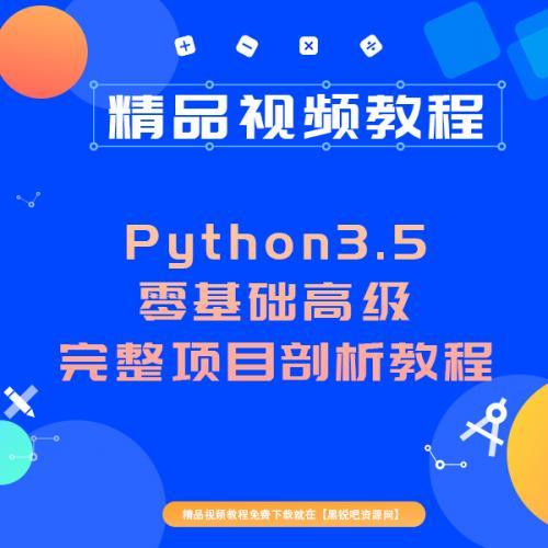 Python3.5零基础高级完整项目剖析教程编程开发视频课程