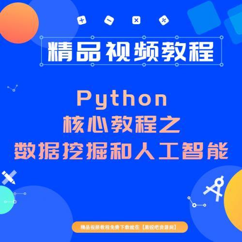 Python核心教程之数据挖掘和人工智能视频教程下载