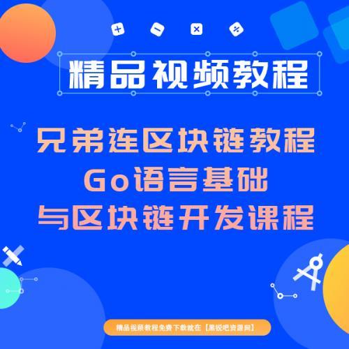 兄弟连区块链培训视频教程Go语言基础与区块链开发课程
