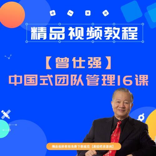 曾仕强教授视频讲座下载中国式团队管理16课企业管理培训课程