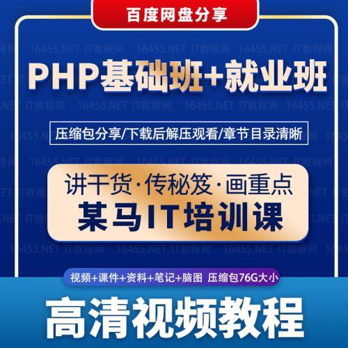黑马PHP基础班+就业班第76期完整版