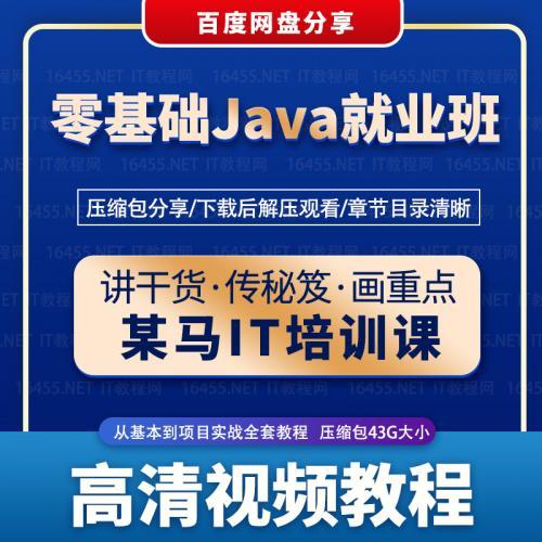 黑马零基础Java就业班课视频教程下载