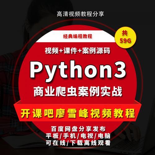 开课吧廖雪峰Python3商业爬虫案例实战(二期)视频教程下载