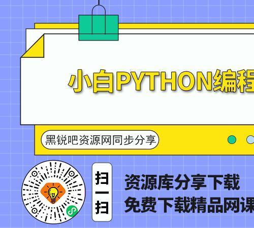 小白Python编程三季全 视频 16.9G