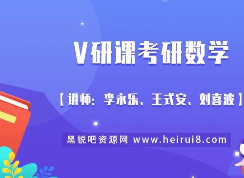 V研课考研数学【讲师:李永乐、王式安、刘喜波】
