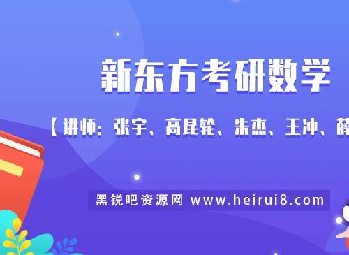 新东方考研数学【讲师:张宇、高昆轮、朱杰、王冲、薛威】